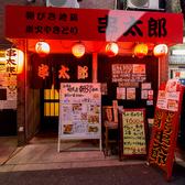 炭火 朝引き鶏 串太郎の雰囲気3