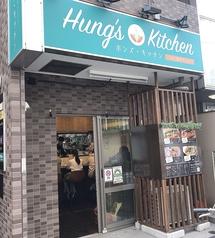 Hung's Kitchenの写真