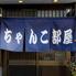 神戸ちゃんこ部屋のロゴ