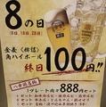 八幸苑 名古屋駅北口のおすすめ料理1