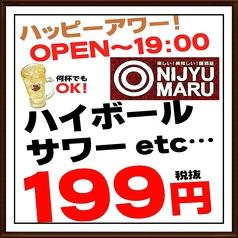 にじゅうまる NIJYU-MARU 藤沢店のおすすめ料理1