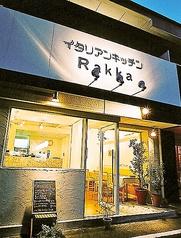 小さなイタリアンキッチン ラッカ Rakka 本巣の写真