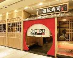 CHOJIROの写真