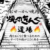 【焼肉道場■心して、まず基本を押さえるべし!!】