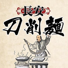長安 刀削麺の写真