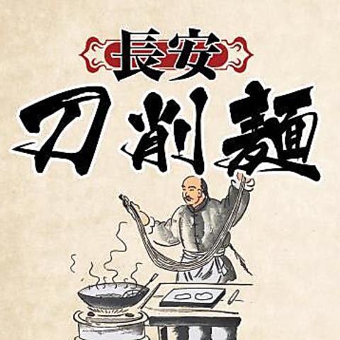 長安 刀削麺