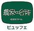 農家の台所 新宿三丁目店のロゴ