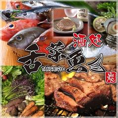 酒処 舌菜魚の写真