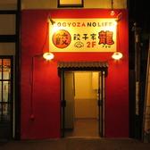 和バルの横、肉バル向いに階段入口がございます!