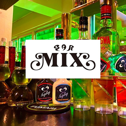 BAR MIX(バーミックス)