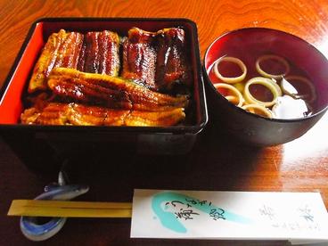 うなぎ 若林のおすすめ料理1