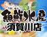 魚鮮水産 須賀川店のロゴ