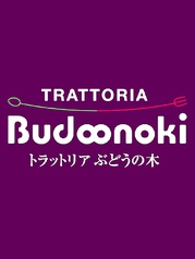 トラットリア ぶどうの木 金沢フォーラス店のコース写真