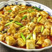 中国四川料理 錦城のおすすめ料理2