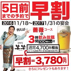 笑笑 札幌北口駅前店のおすすめ料理1