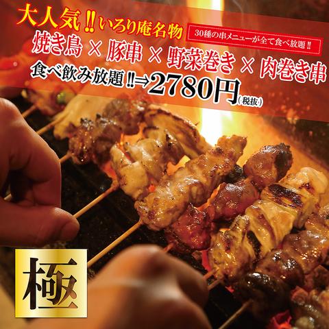◆お刺身、焼き鳥、牛ステーキ、鍋など100種以上!!3時間食べ飲み放題2480円~◆