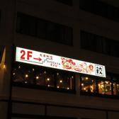 電車通り(鯉城通り)から見上げたら餃子家龍大手町店!アストラムライン、広電電車【本通り駅】徒歩1分!