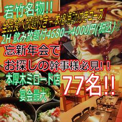 若竹 本厚木ミロード店の写真