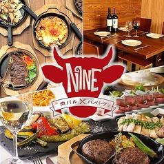 肉バルとハンバーグ NINE 京橋