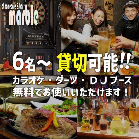 【お気軽♪】marble貸切ライトコース2時間飲み放題付き 3300円