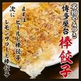 居酒屋 博多道場の餃子は、グルメ雑誌の餃子Walkerで「東京の絶品餃子」に選ばれるほどの逸品!開発に一年かけた屋台棒餃子をはじめ、焼き餃子、水餃子、ご当地餃子などこだわりの餃子が多数ございます。中には期間限定の餃子もございますので、是非お召し上がりください!