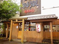拉麺屋 神楽 東松江店の写真