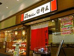 杵屋 福山イトーヨーカドー店の写真