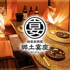 郷土宴座 enza 南森町店の写真