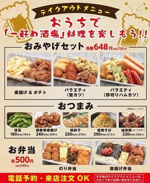一軒め酒場 栄住吉店のおすすめ料理1