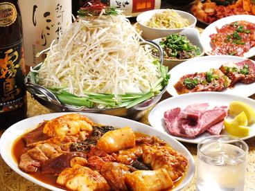 ホルモン大吾朗のおすすめ料理1
