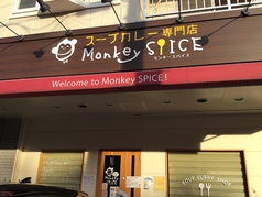 スープカレー専門店 Monkey SPICEの写真