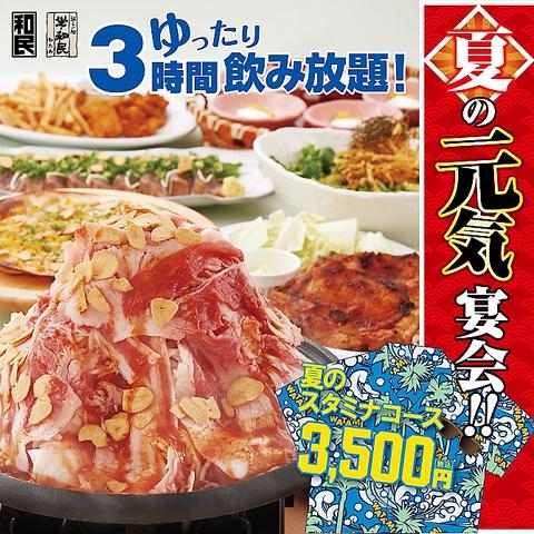 居酒屋和民はいつでも3時間飲み放題♪宴会コースは3500円~ご用意♪