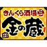 金の蔵 新宿東口店のロゴ