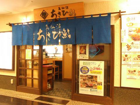 """""""あさひ鮨 仙台駅店"""""""