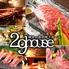 肉バル 29house 町田駅前店のロゴ
