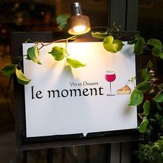 ル モマン Vin et Dessert le moment ヴァン エ デセールの雰囲気1