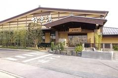 極楽湯 福井店