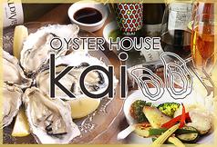 Oyster house Kaiの写真