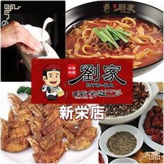 劉家・西安刀削麺 新栄店の写真