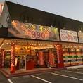 韓国料理専門店