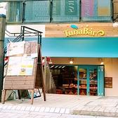 TUNA BAR Bannou-suisan 静岡駅北口けやき通り店 静岡駅のグルメ
