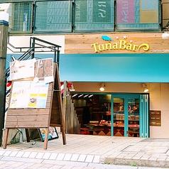 TUNA BAR Bannou-suisan 静岡駅北口けやき通り店の写真