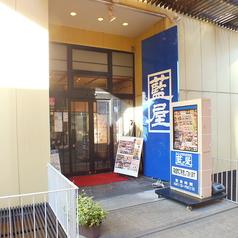 藍屋 武蔵小杉店の外観3