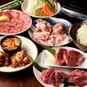 名古屋名物味噌とんちゃん屋 刈谷ホルモンのおすすめポイント3