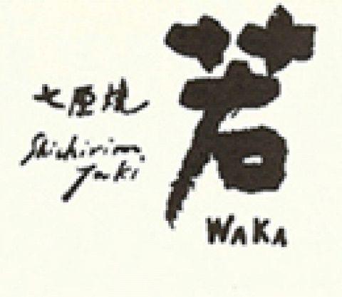 懐石風!『若コース』全7品3240円