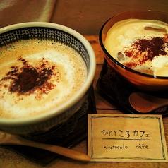 ひとところカフェの写真