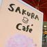 SAKURA cafe サクラ カフェ つくばのロゴ