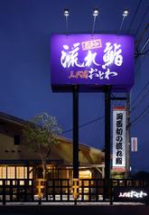 流れ鮨三代目おとわ 西宮北インター店の写真