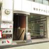 照 博多駅前店 別館のおすすめポイント3