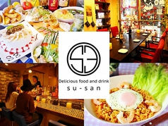 Delicious food and drink S3 su-san スーサンの写真